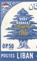 Hoda Barakat boeken