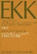 Hans-Josef Klauck boeken