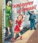 Marion Conger boeken