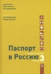 Jeanette Bron, Nadja Louwerse, Alla Podgaevskaja, Thomas Langerak boeken