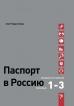 Alla Podgaevskaja boeken