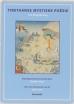 Thubten Jinpa boeken