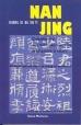 Di Ba Shi Yi Huang boeken